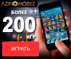 казино azino777 мобильная версия