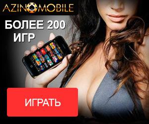 азино mobile